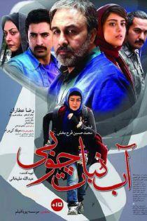 دانلود رایگان فیلم آبنبات چوبی رضا عطاران