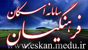 اسکان نوروزی فرهنگیان 99 | آدرس سایت ثبت نام اسکان فرهنگیان نوروز ۹۹