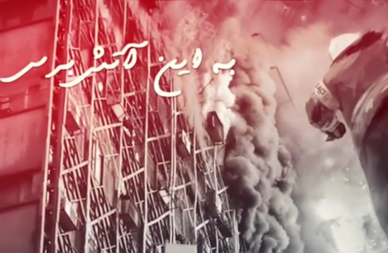 دانلود نماهنگ حامد زمانی ویژه شهادت آتش نشانان در حادثه پلاسکو