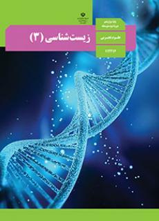 جزوه کامل فصل اول 1 زیست شناسی (3) پایه دوازدهم ( رشته تجربی )