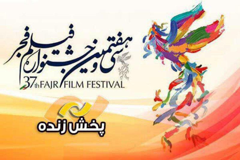 پخش آنلاین و زنده مراسم افتتاحیه جشنواره فیلم فجر 98