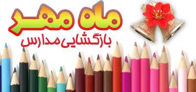 اعلام زمان بازگشایی مدارس سال تحصیلی 99 - 1400   زمان آغاز سال تحصیلی 99