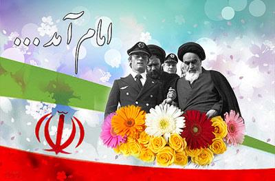 انشا و مقاله در مورد آمدن امام خمینی به ایران 12 بهمن 57
