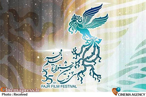 جدول برنامه سینماهای مردمی سی و پنجمین جشنواره فجر 95