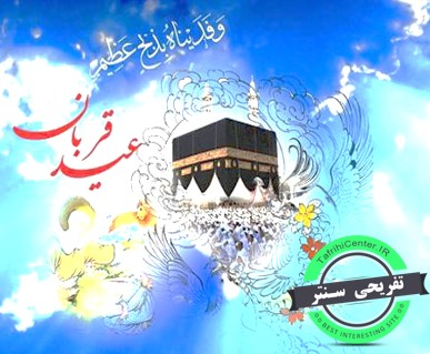 اس ام اس های جدید تبریک عید قربان 94