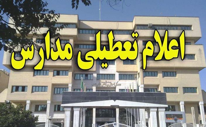خبر تعطیلی مدارس 11 بهمن 95   کدام مدارس فردا دوشنبه تعطیل است ؟