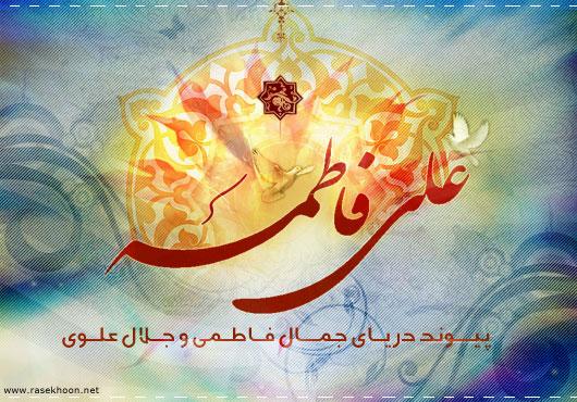 اس ام اس تبریک سالروز ازدواج حضرت علی و حضرت فاطمه سال ۱۴۰۰