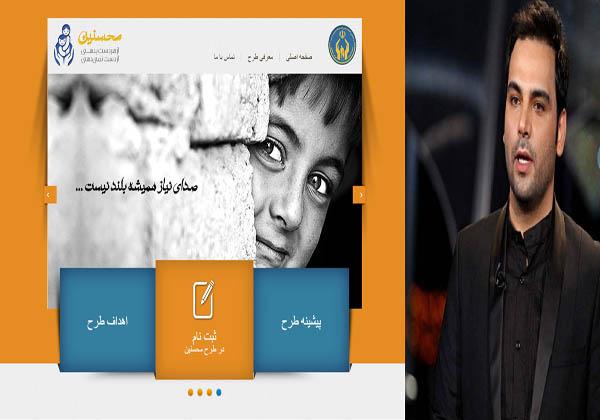 ثبت نام طرح محسنین حمایت از کودکان بی سرپرست / برنامه ماه عسل 98
