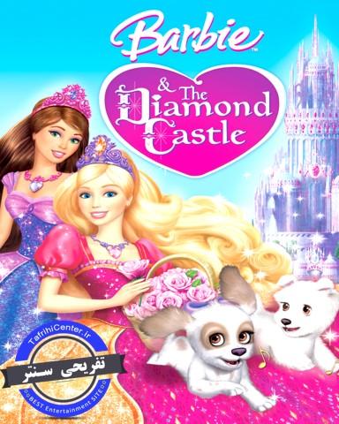 دانلود انیمیشن باربی و قصر الماس - barbie & diamond castle