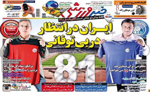 تیتر خبر های مهم روزنامه های ورزشی پنج شنبه 7 ابان 94