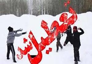 آیا فردا دوشنبه 16 آذر 94 مدارس استان کرمانشاه تعطیل است ؟