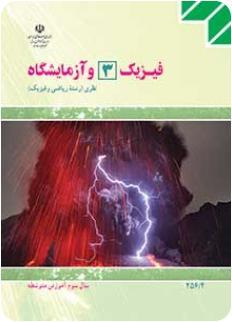 دانلود پاسخنامه ی امتحان فیزیک 3 خرداد 94 سوم دبیرستان