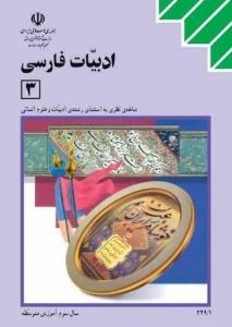 دانلود پاسخنامه ی امتحان ادبیات فارسی 3 - 9 خرداد 96 سوم دبیرستان