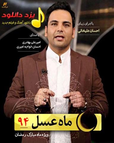 دانلود تمام قسمت های برنامه ماه عسل رمضان ۹۴