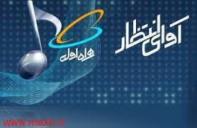 کدهای آهنگ پیشواز آوای انتظار همراه اول - ایرانسل ویژه ماه رمضان ۱۴۰۰