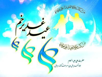اس ام اس و متن های جدید تبریک عید سعید غدیر خم ۱۴۰۰