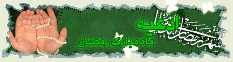 دانلود ادعیه و زیارت های ماه رمضان سال ۱۴۰۰