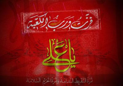 اس ام اس های تسلیت شهادت حضرت علی (ع) 21 رمضان 99