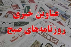 عناوین روزنامه های ایران سه شنبه 23 تیر1394