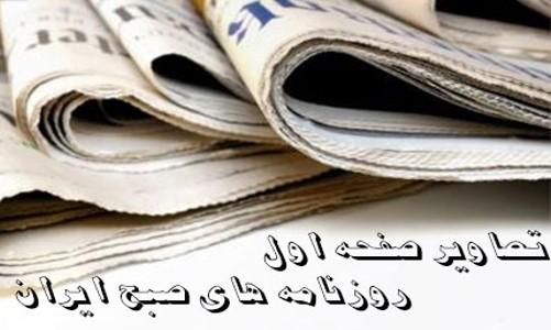 تیتر و عناوین روزنامه های ایران یکشنبه 17 آبان 1394