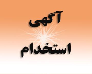 اگهی های جدید استخدام در روز سه شنبه 14 مهر 94