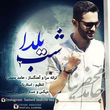 دانلود آهنگ جدید حامد محضرنیا به نام شب یلدا 2