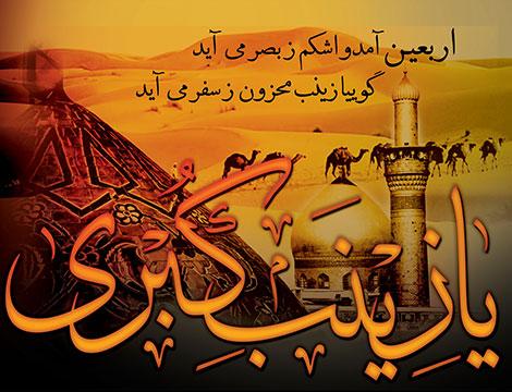 اس ام اس و پیامک تسلیت اربعین حسینی ۱۴۰۰