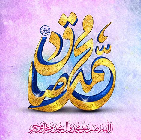 اس ام اس تبریک میلاد پیامبر (ص) و امام صادق (ع) | متن و پیامک تبریک سال 96