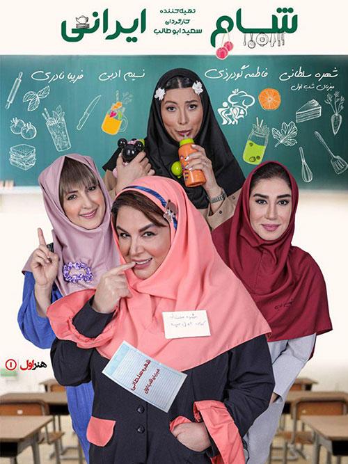 دانلود قسمت اول 1 شام ایرانی (میزبان شهره سلطانی)
