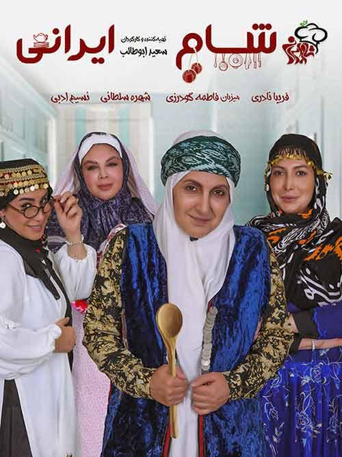 دانلود قسمت دوم 2 شام ایرانی (میزبان فاطمه گودرزی)
