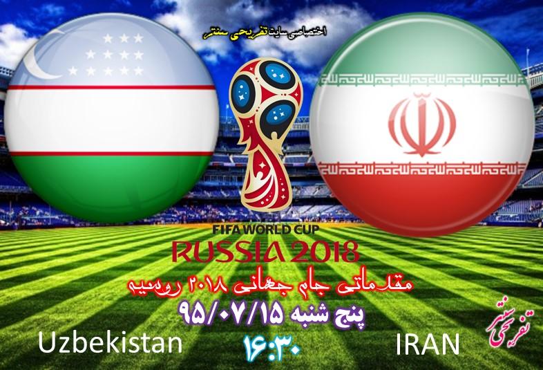 نتیجه و خلاصه بازی ایران و ازبکستان 15 مهر 1395