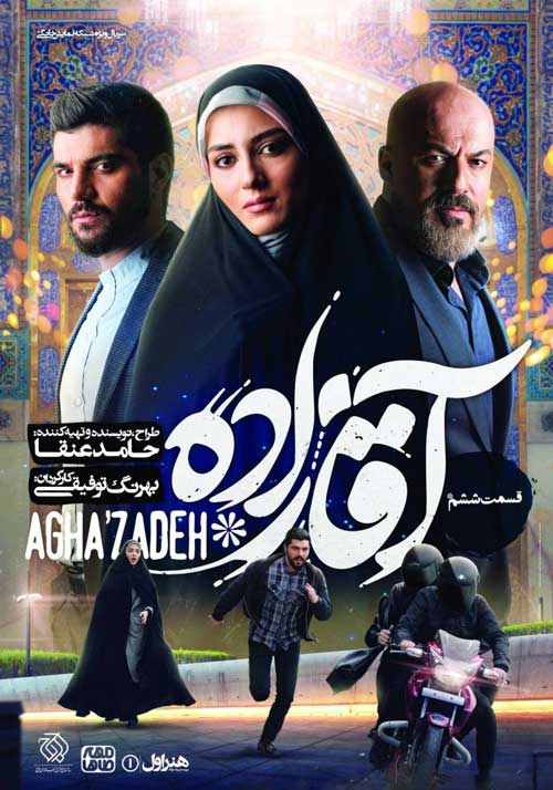aghazade-E06