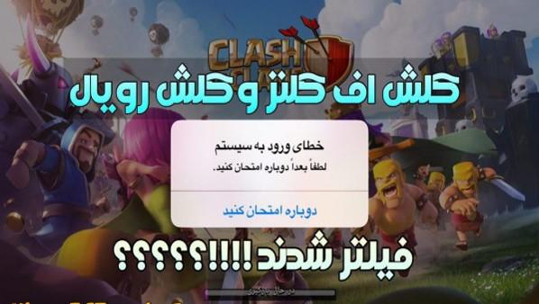 ماجرا و علت فیلتر شدن کلش آف کلنز Clash Of Clans