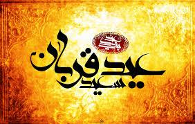 اس ام اس و پیامک های تبریک عید قربان 1400