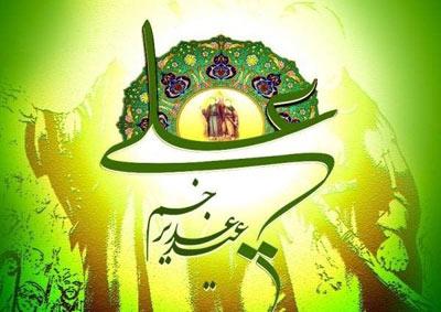 اس ام اس جدید تبریک عید غدیر ۱۴۰۰ | متن و پیامک تبریک غدیر 1400