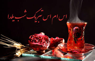 اس ام اس جدید تبریک شب یلدا دوشنبه 30 آذر 1394