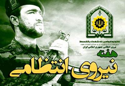 پیامک های جدید تبریک هفته نیروی انتظامی در سال ۱۴۰۰