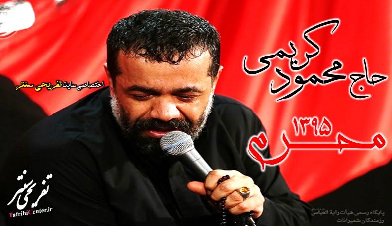 دانلود محرم 1400 حاج محمود کریمی