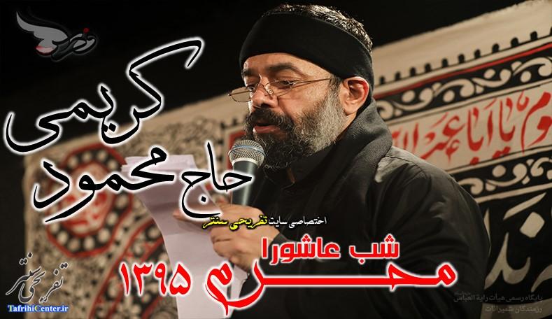 دانلود مداحی شب عاشورا محرم 95 محمود کریمی
