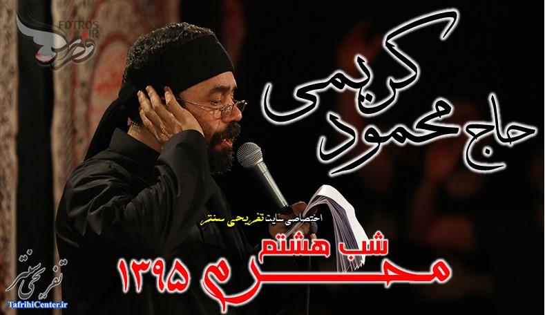 دانلود مداحی شب هشتم محرم 95 محمود کریمی