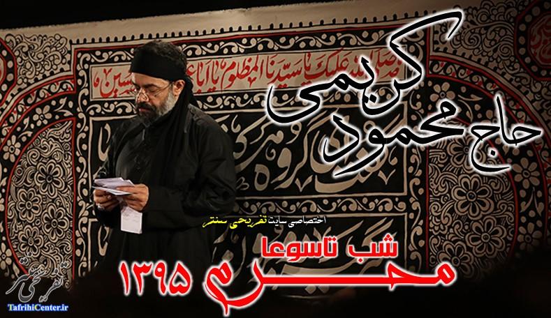 دانلود مداحی شب تاسوعا محرم 95 حاج محمود کریمی