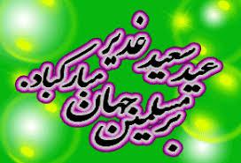 پیامک های جدید و زیبای تبریک عید غدیر خم در ۱۴۰۰