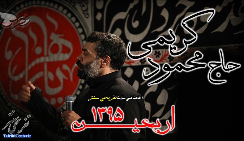 دانلود مداحی شب اربعین 95 حاج محمود کریمی