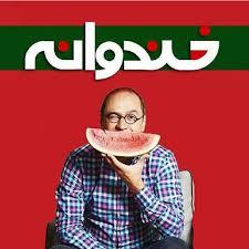 اعلام ساعت پخش فصل چهارم 4 خندوانه در شب یلدا