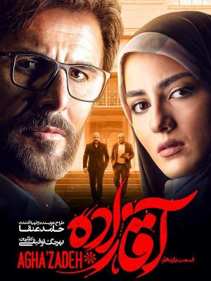 دانلود قسمت 11 سریال آقازاده