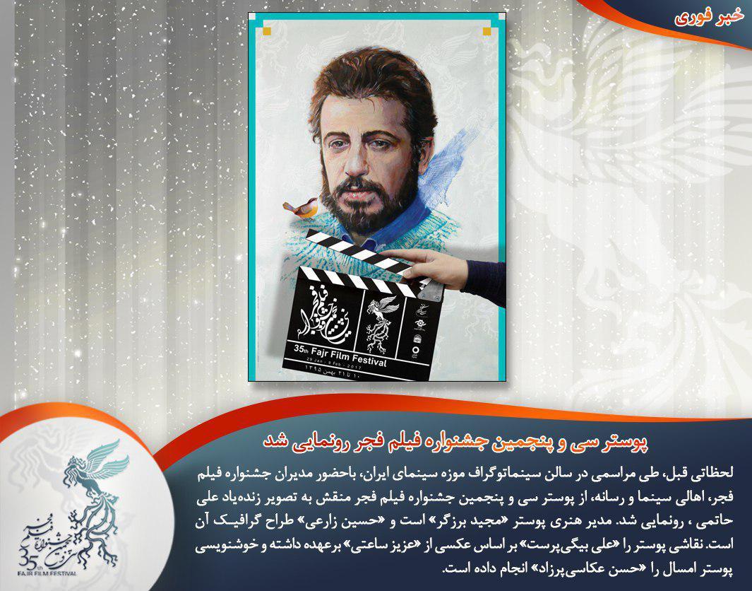 عکس پوستر جشنواره فجر 35 - جشنواره فیلم فجر سال 1395