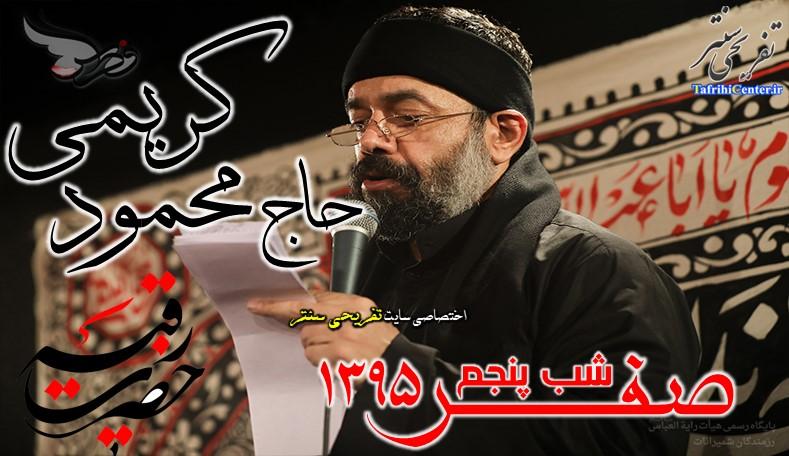 دانلود مداحی شب پنجم صفر 95 حاج محمود کریمی