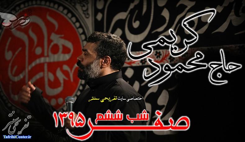 دانلود مداحی حاج محمود کریمی شب ششم صفر 95