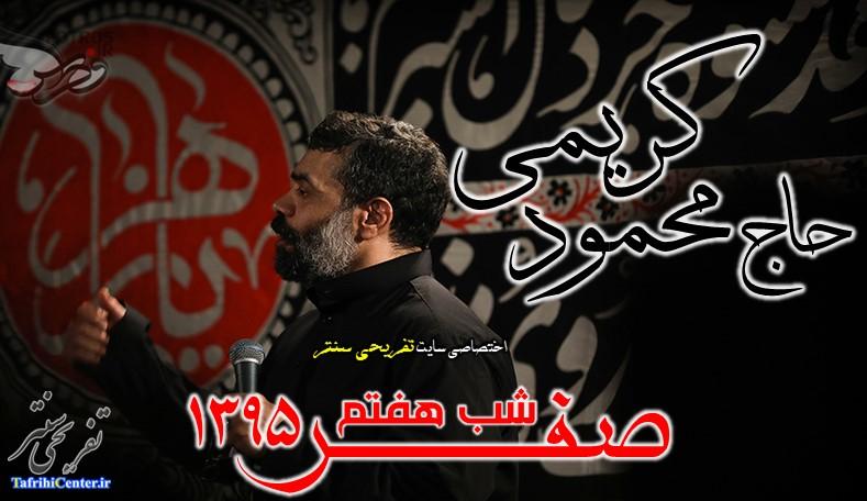 دانلود مداحی حاج محمود کریمی شب هفتم 7 صفر 95