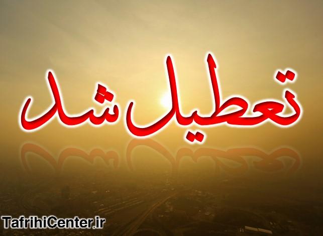 فردا کلیه مدارس تهران تعطیل است